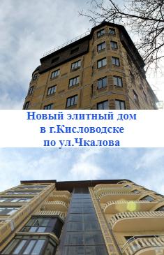 Элитное жилье в самом Центре города